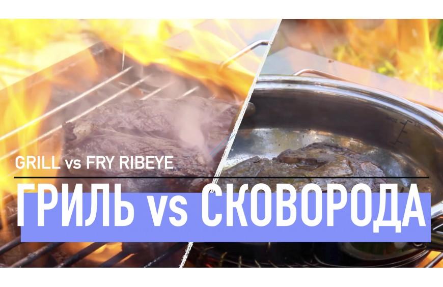 Сравнение стейков рибай на гриле и на сковороде