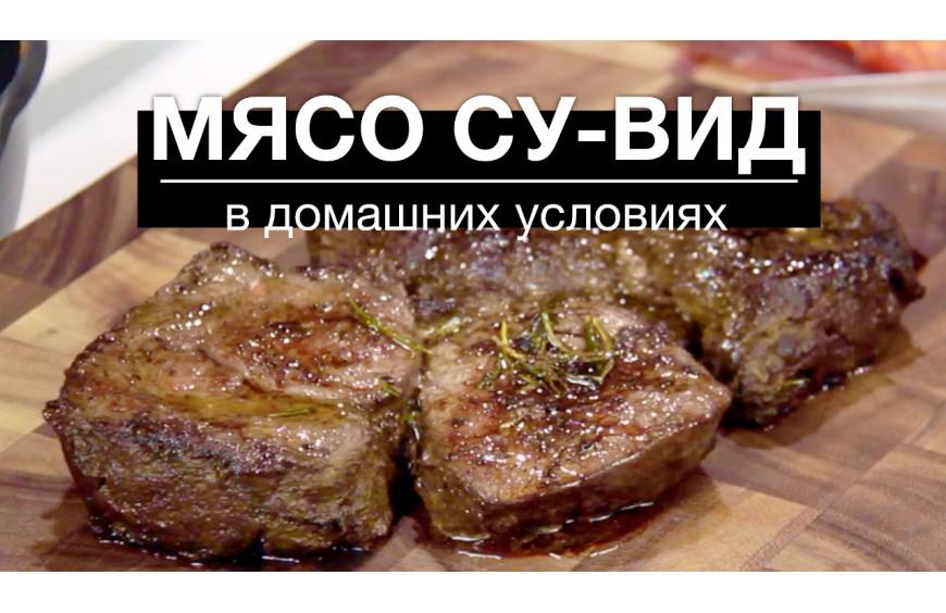 Мясо СУВИД в домашних условиях